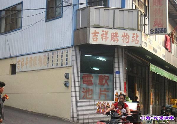 吉祥購物站 (4).jpg