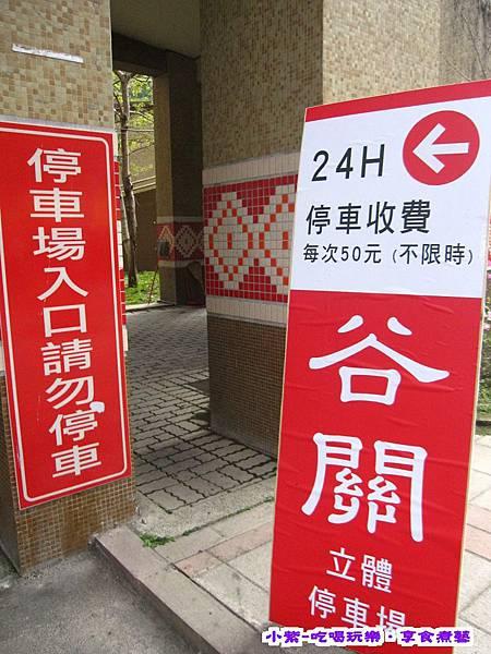 2015春節起開始收費 (1).jpg