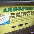 溫泉公園-手機充電.jpg