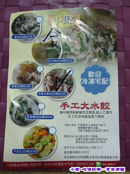 小點水餃-6種口味.jpg