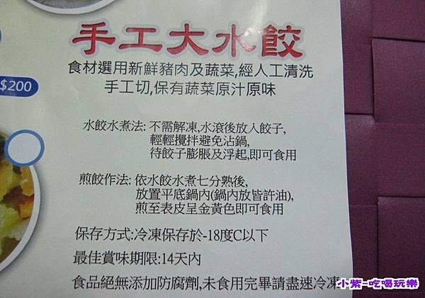 手工大水餃煮法.jpg