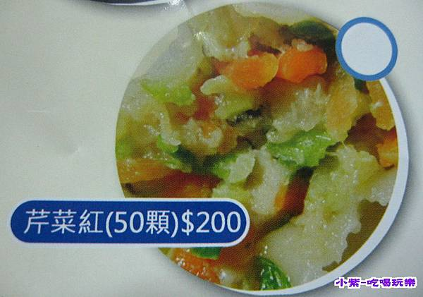 芹菜紅豬肉水餃.jpg