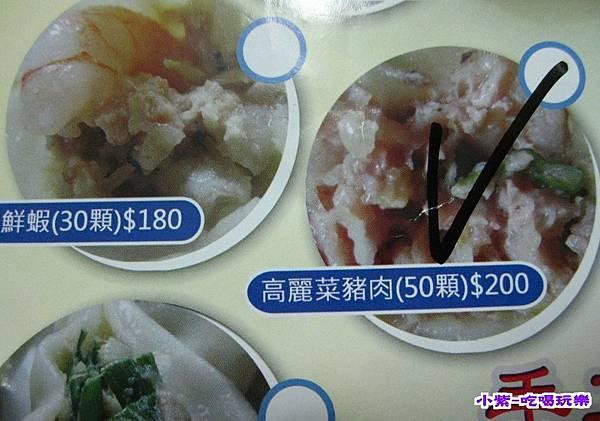 鮮蝦豬-高麗菜豬.jpg