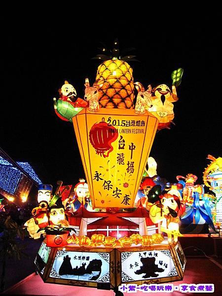 2015台灣燈會-烏日高鐵 (104).jpg