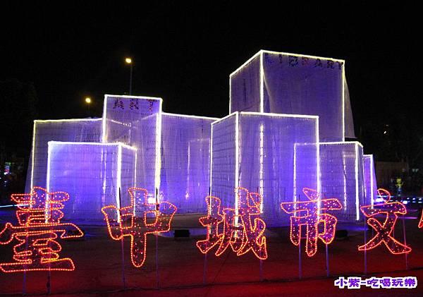 2015台灣燈會-烏日高鐵 (140).jpg