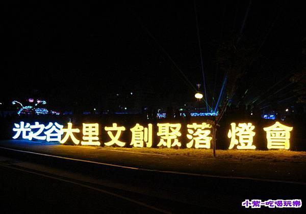 2015.3.15大里文創園區 (20).jpg