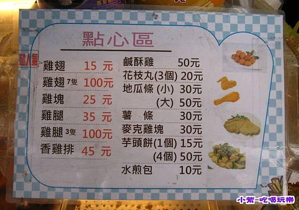 嘉新麵包-炸物 (2).jpg