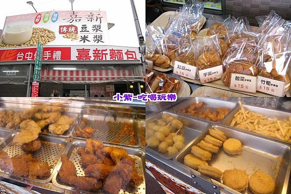 嘉新炸物-麵包.jpg
