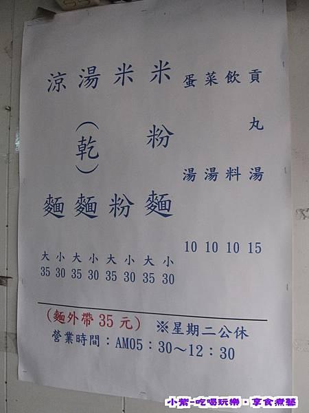 清水馬家涼麵 (3).jpg