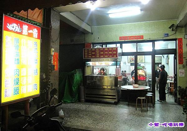 第一香麵食 (3).jpg