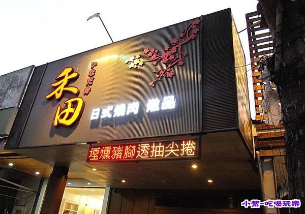 大里-禾田日式燒肉 (6).jpg
