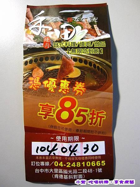 85折券.jpg