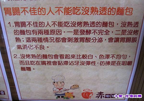 赤腳精靈窯烤麵包 (25).jpg