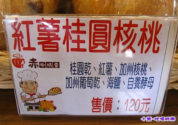 赤腳精靈窯烤麵包 (27).jpg