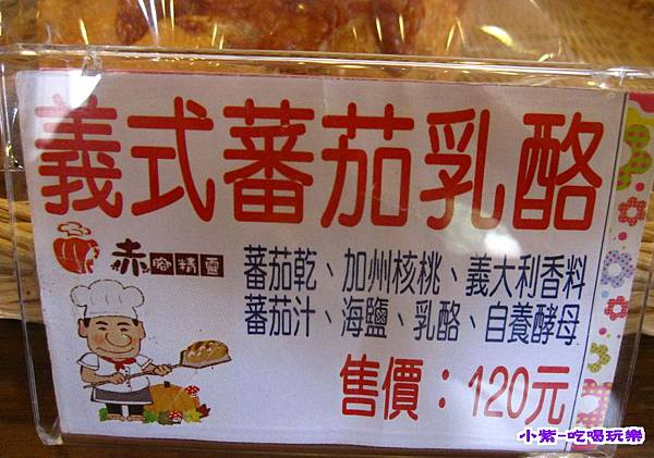赤腳精靈窯烤麵包 (26).jpg