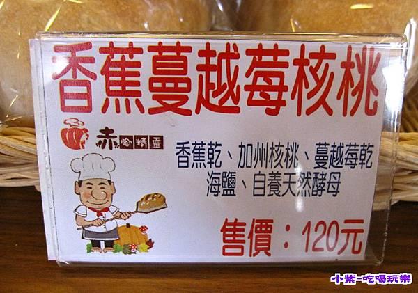 赤腳精靈窯烤麵包 (29).jpg