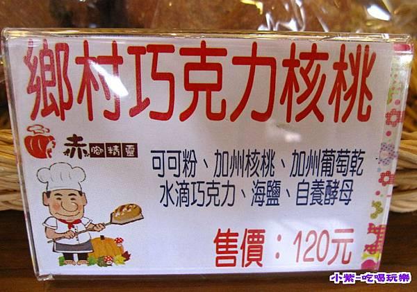 赤腳精靈窯烤麵包 (28).jpg