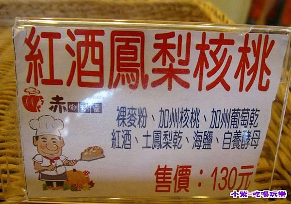 赤腳精靈窯烤麵包 (33).jpg