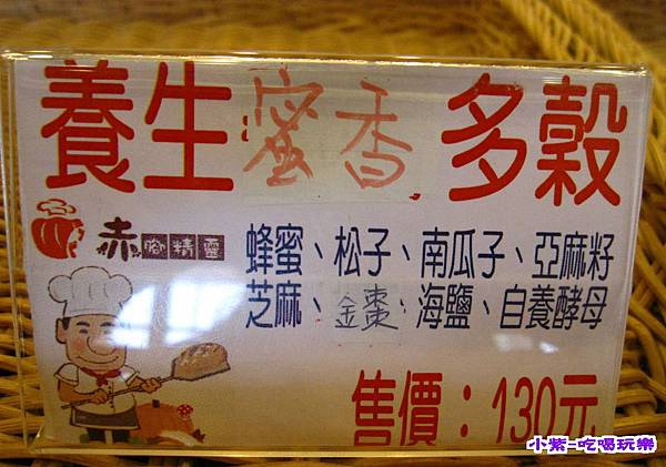 赤腳精靈窯烤麵包 (34).jpg
