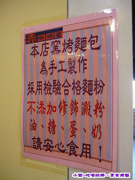赤腳精靈窯烤麵包 (36).jpg