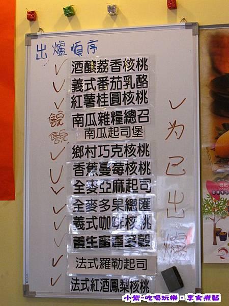 赤腳精靈窯烤麵包 (7).jpg