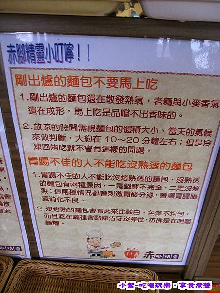 赤腳精靈窯烤麵包 (8).jpg