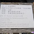 阿里山森林鐵路車庫園區 (9).jpg