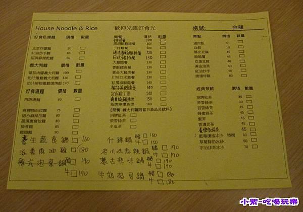 好食光menu (1).jpg
