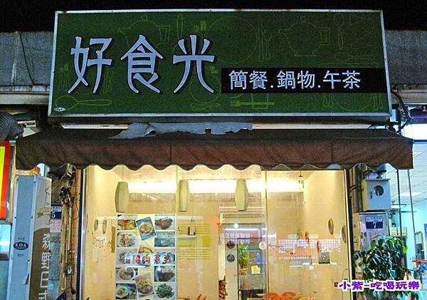 好食光簡餐(001).jpg