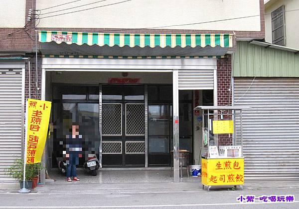 小點手工水餃生煎包.jpg