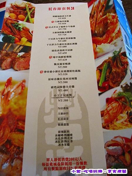 2015春節menu (1).jpg