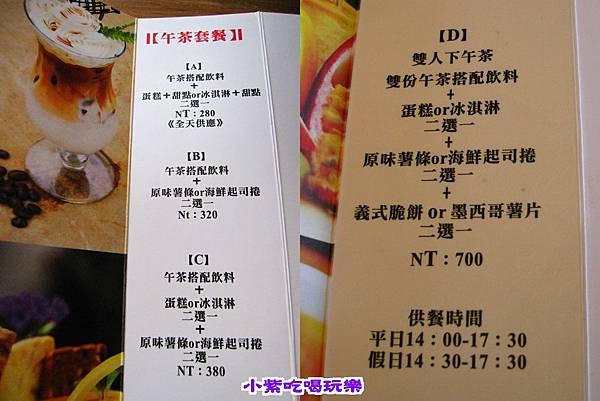 下午茶套餐menu.jpg