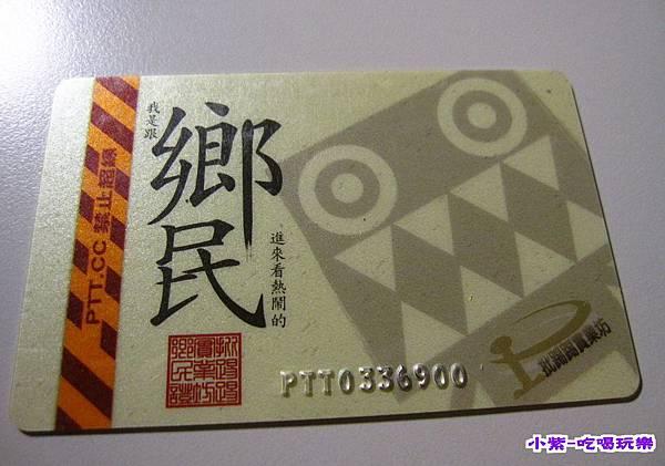 PTT鄉民卡 (1).jpg