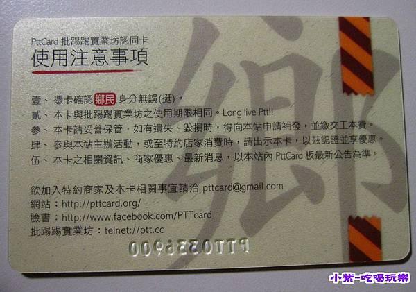 PTT鄉民卡.jpg