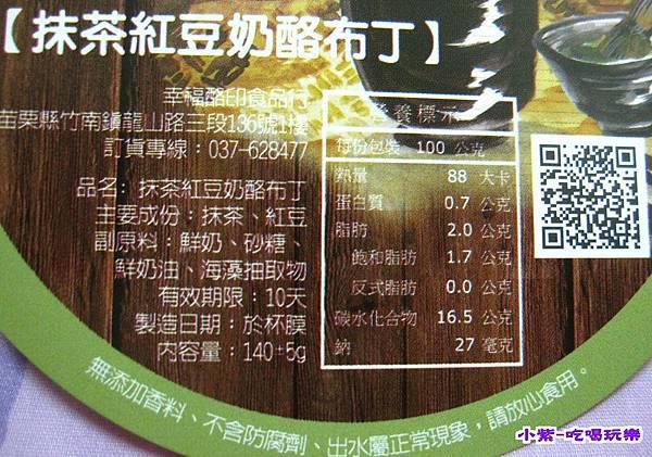 抹茶紅豆奶酪布丁 (1).jpg