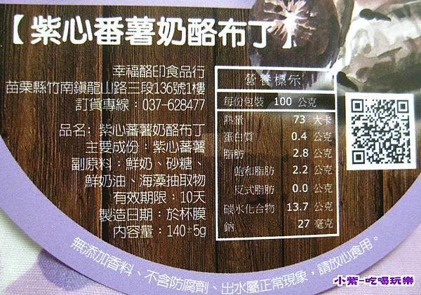 紫心蕃薯奶酪布丁 (1).jpg
