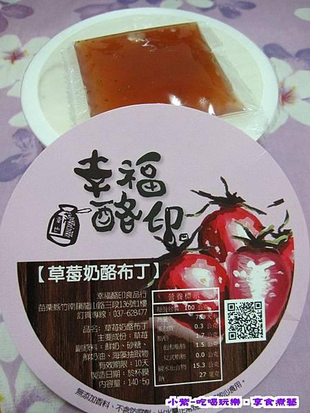 草莓奶酪布丁 (4).jpg