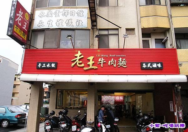 老王牛肉麵 (4).jpg