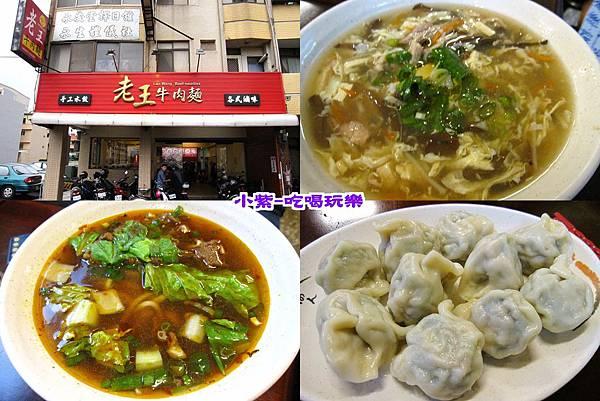 老王牛肉麵拼圖.jpg