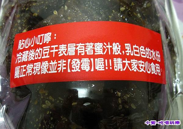 極品特製豆干 (3).jpg