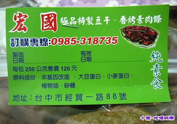 香烤素肉條 (2).jpg