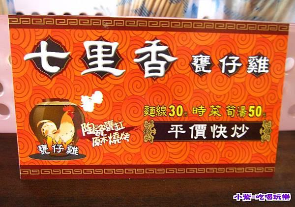 七里香猴探井2店 (2).jpg