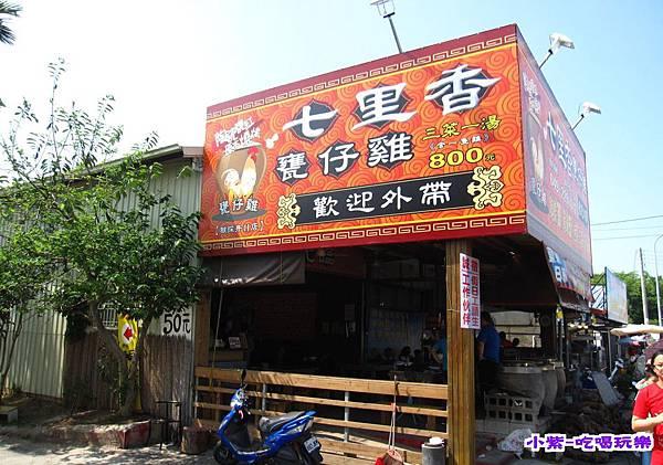 七里香猴探井2店.jpg