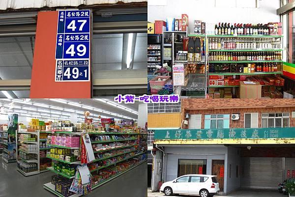 一家超級市場.jpg