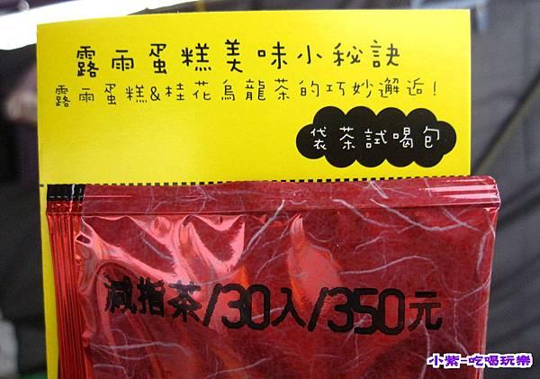桂花烏龍茶 (1).jpg