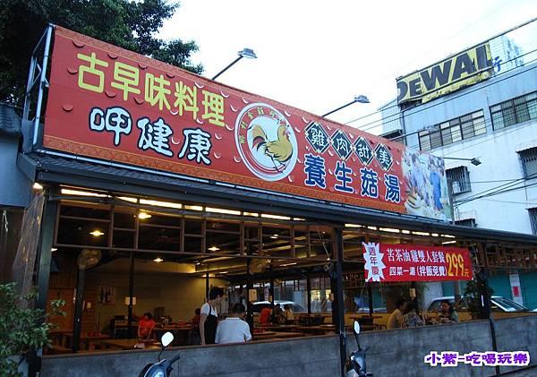 鄉村甕缸雞-東海店 (19).jpg