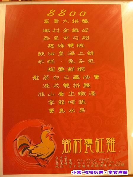 鄉村甕缸雞-東海店 (27).jpg