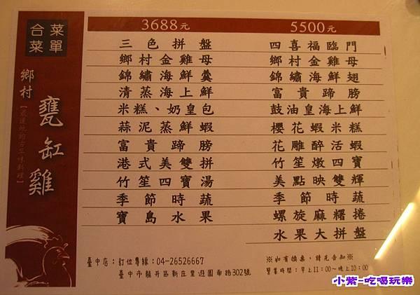 鄉村甕缸雞-東海店 (26).jpg