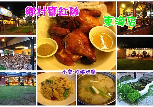 東海-鄉村甕缸雞拼圖.jpg