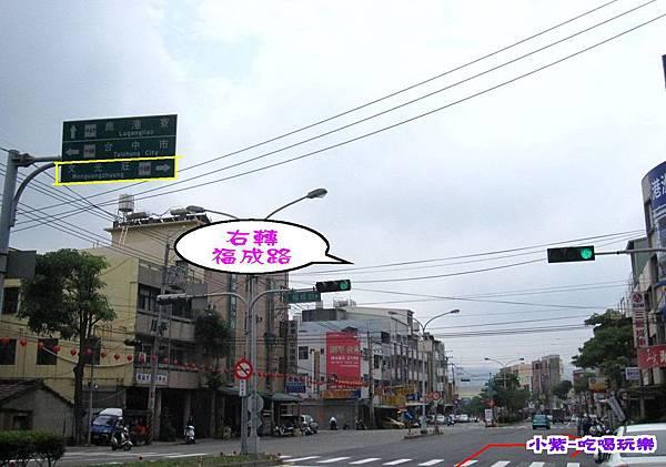 右轉福成路.jpg